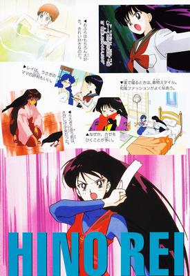 Sailor_mars_fanbook_17