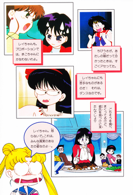 Sailor_mars_fanbook_26