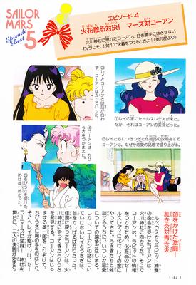 Sailor_mars_fanbook_43