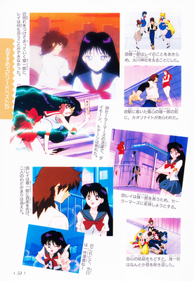 Sailor_mars_fanbook_50