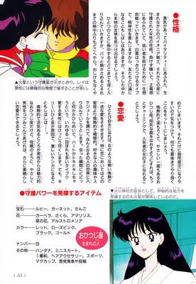 Sailor_mars_fanbook_54