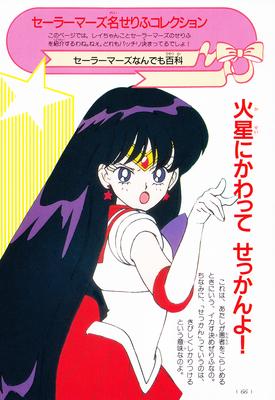 Sailor_mars_fanbook_65