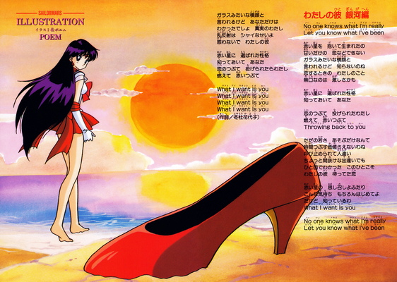 Sailor_mars_fanbook_87