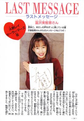 Sailor_mars_fanbook_88