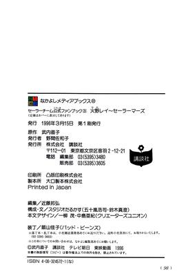 Sailor_mars_fanbook_92