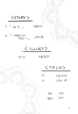 Rei_hino_b_d_book_06