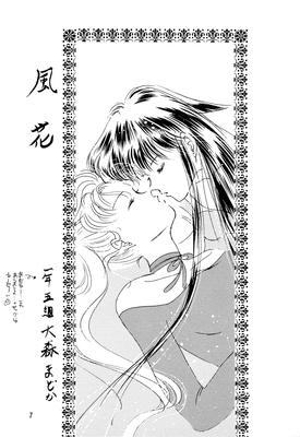 Rei_hino_b_d_book_07