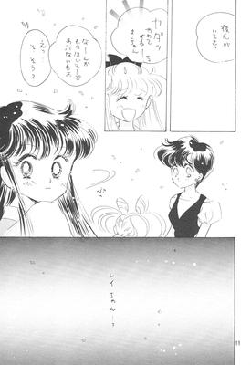 Rei_hino_b_d_book_11
