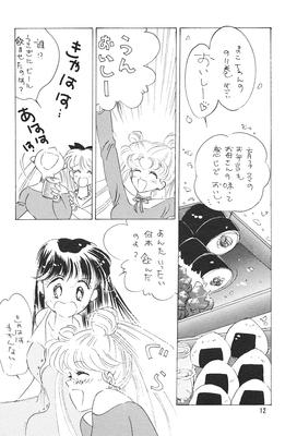 Rei_hino_b_d_book_12