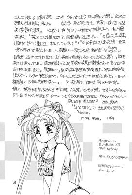 Rei_hino_b_d_book_27