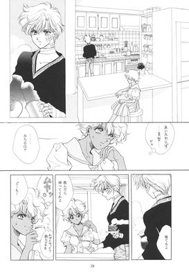 Tou_no_naka_no_himegimi_87