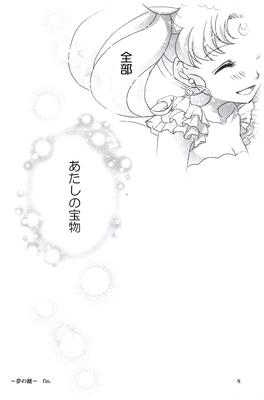 Yume_no_tsuzuki_08