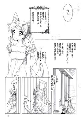 Yume_no_tsuzuki_11