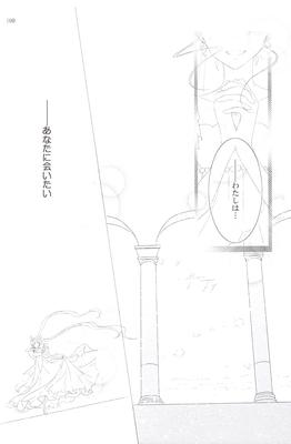 Yume_no_tsuzuki_99_100
