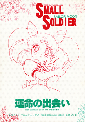 Small_soldier_01
