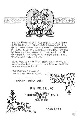 Earth_wind_4_26