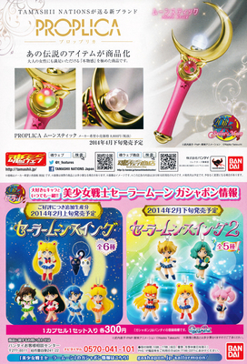 Sailor_moon_flyer_05