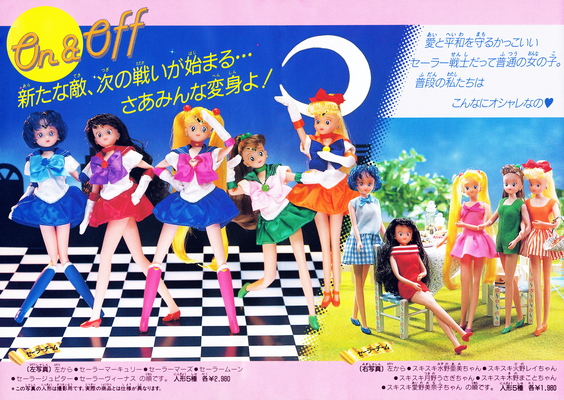 Sailor_moon_s_toy_pamphlet_02