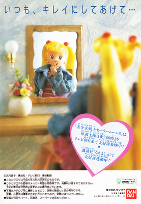 Sailor_moon_s_toy_pamphlet_06