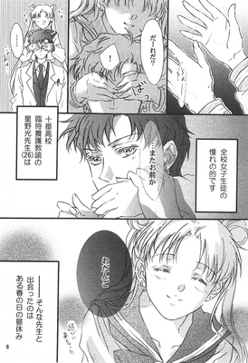 Seiya_sensei_06