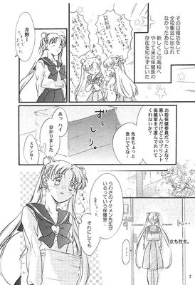 Seiya_sensei_07