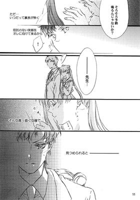 Seiya_sensei_11