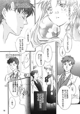 Seiya_sensei_10