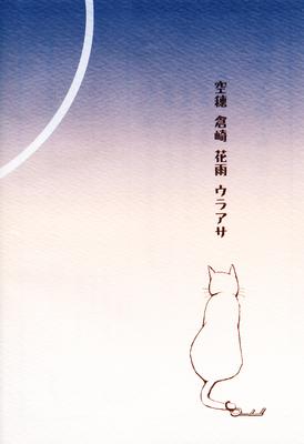 Minako_doujinshi_02