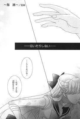 Minako_doujinshi_03