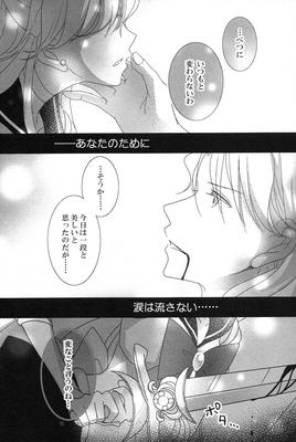 Minako_doujinshi_04