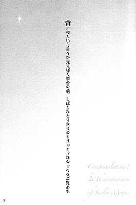 Minako_doujinshi_11