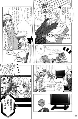 Minako_doujinshi_12
