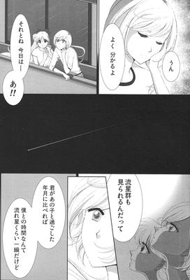 Minako_doujinshi_23