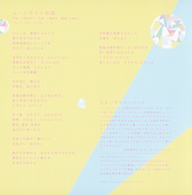 Sailor_moon_tribute_cd_07