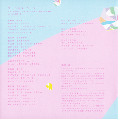 Sailor_moon_tribute_cd_11