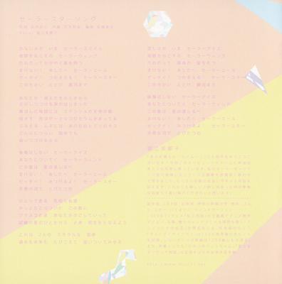 Sailor_moon_tribute_cd_19