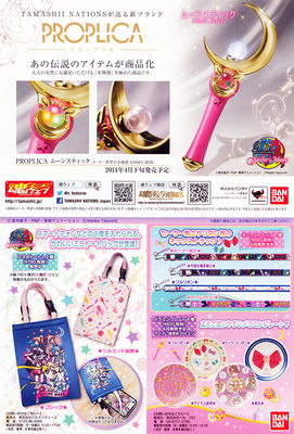Sailor_moon_flyer_08