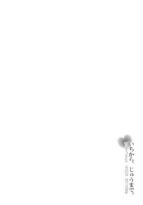 Ichikara-juumade-02