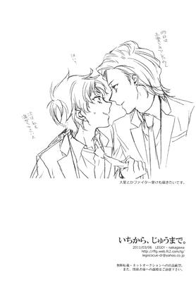 Ichikara-juumade-10