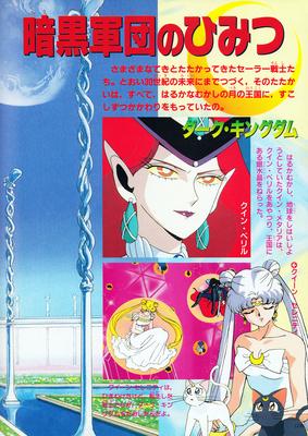 Supers_himitsu_album_28