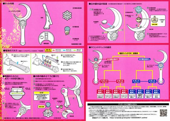 Proplica-moon-stick-08