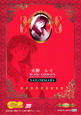 Sailor-moon-world-preview-pack-toy-show-cards-06