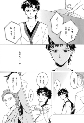 Kimi-no-sobade-11