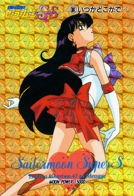 Sailor-moon-pp13-09