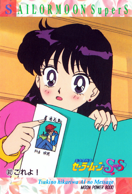 Sailor-moon-pp13-20