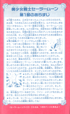 Sailormoon-official-fanbook-04