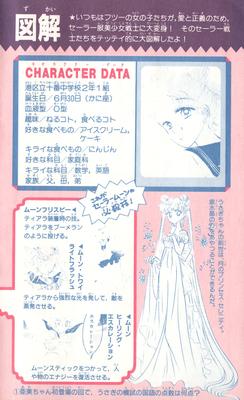 Sailormoon-official-fanbook-06