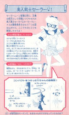 Sailormoon-official-fanbook-15