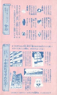 Sailormoon-official-fanbook-16