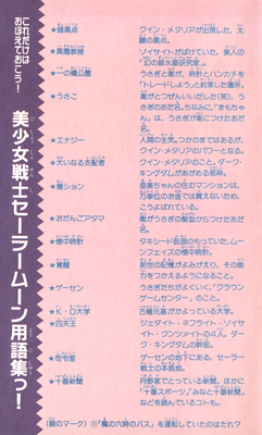 Sailormoon-official-fanbook-17
